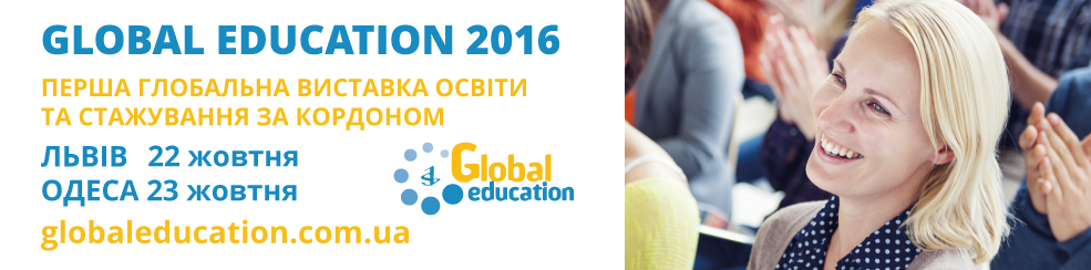 "Виставка ""Global Education 2016"" »"